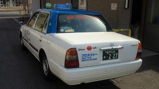 がんばろう日本ステッカー(金沢市プロタクシー様)